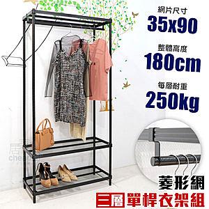 【居家cheaper 】菱形網三層單桿吊衣架組35X90X180CM35X90X180單桿
