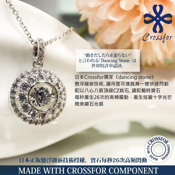日本進口主鑽【CROSSFOR】項鍊【Dancing Stone繆思狂想】純銀懸浮閃動項鍊 -單一款式