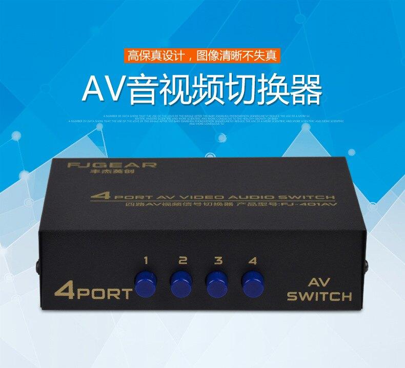 AV音視頻轉換器 4進1出AV切換器 三 四進一出音視頻分配器 音頻轉換器分線器3rca紅黃白三色介面切換機頂盒電視音頻視頻『J5087』
