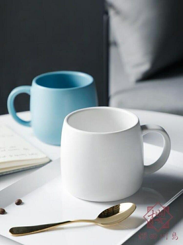 馬克杯簡約北歐家用水杯陶瓷咖啡杯子早餐牛奶杯【櫻田川島】