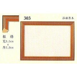 力光高級獎狀框303拉敏原木(A4)(最少訂購量30個,單價254元)