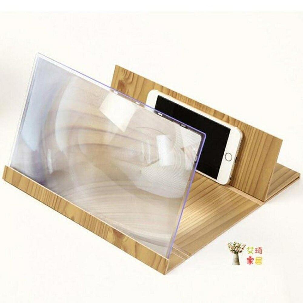 螢幕放大器 手機螢幕3D高清14寸華為通用視頻平板3d手機螢幕【全館免運 限時鉅惠】