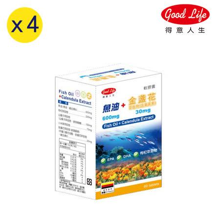 【得意人生】魚油+金盞花 葉黃素軟膠囊 (60粒/罐)  4 入組