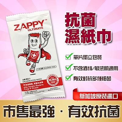 【ZAPPY抗菌濕巾】新加坡原裝進口。優效抗菌濕紙巾(敏感肌適用/單片包裝/100片入/現貨供應)