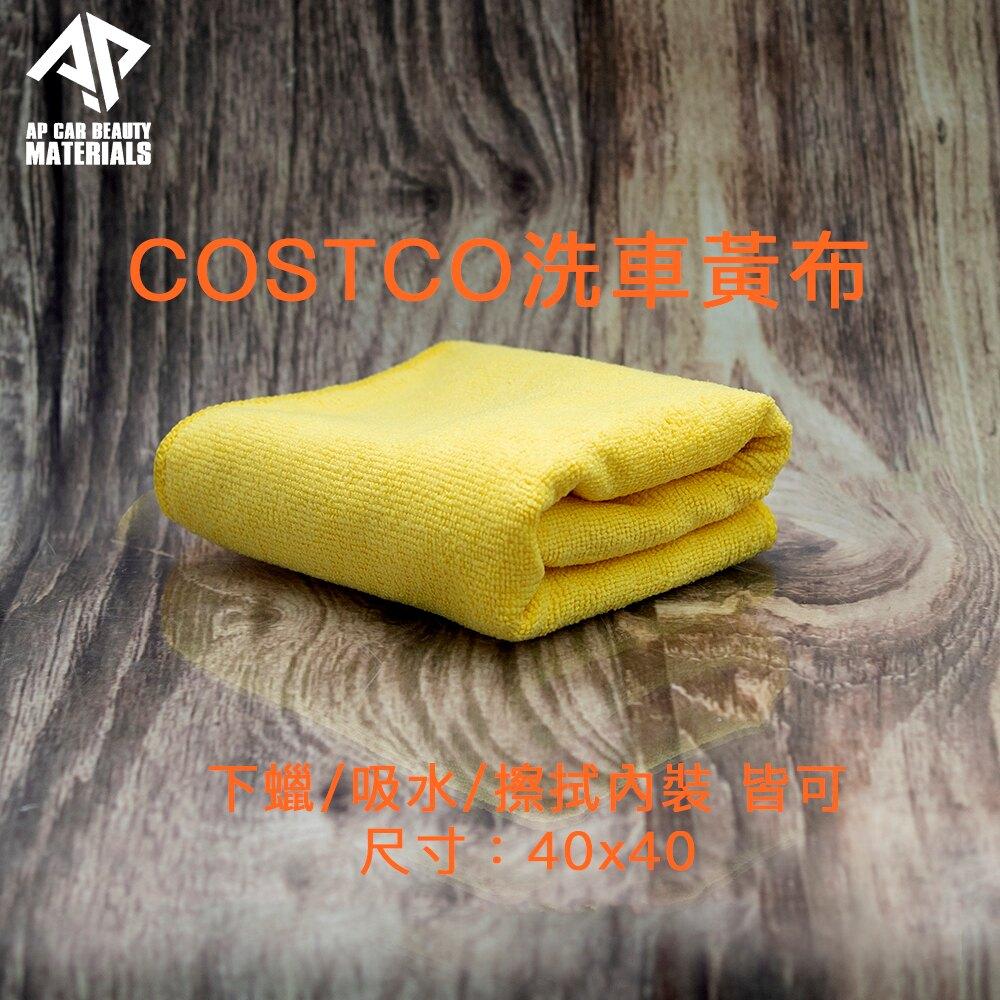 Costco好市多 KIRKLAND科克蘭 TOWELS 超細纖維擦拭布 洗車布 擦車布 打蠟布 AP
