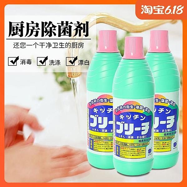 尺寸超過45公分請下宅配日本原裝進口廚房用品 餐具消毒洗滌劑漂白劑家用污垢消臭劑600ml
