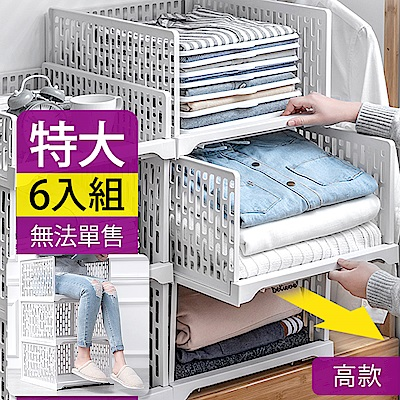 【Mr.box】日式抽取式可疊衣櫃收納架(特大款高 6件組)-北歐白