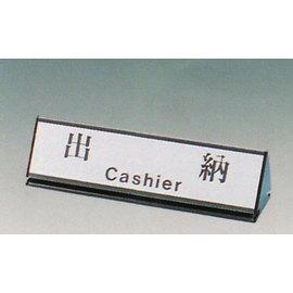 【新潮指示標語系列】KL-200三角桌面鋁座(雙面型)-出納KL-232/個