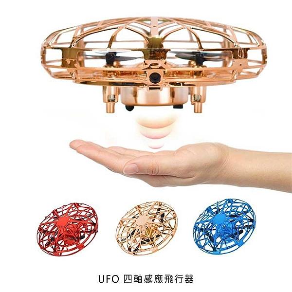 【妃凡】UFO 四軸感應飛行器 手勢感應自動避障 懸浮無人機 飛碟玩具 兒童玩具 (K)