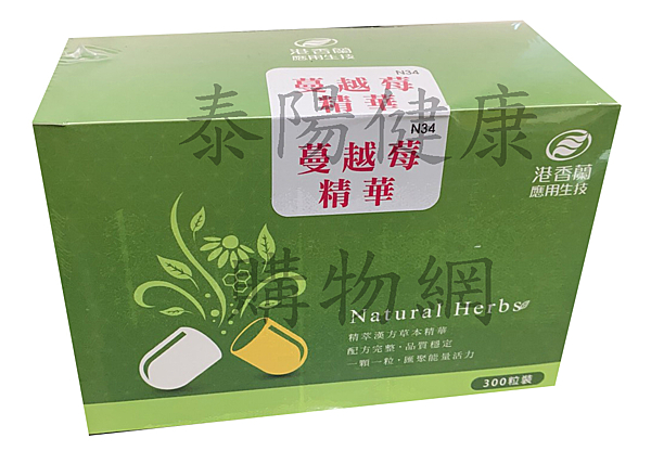 港香蘭蔓越莓精華膠囊300粒量販包