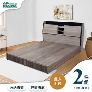 IHouse-香奈兒 觸控燈光房間2件組(床頭箱+3分底)-雙人5尺古橡