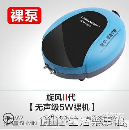 創寧魚缸氧氣泵超靜音小型家用增氧泵水族箱沖氧打氧機養魚增氧機 NMS220V生活樂事館