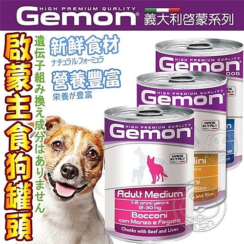 【培菓寵物48H出貨】義大利Gemon啟蒙》幼犬/小型犬/成犬主食狗罐頭-415g*24罐