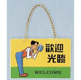 【新潮指示標語系列】BK吊牌-歡迎光臨(附吊鈎鏈條)BK-123/個
