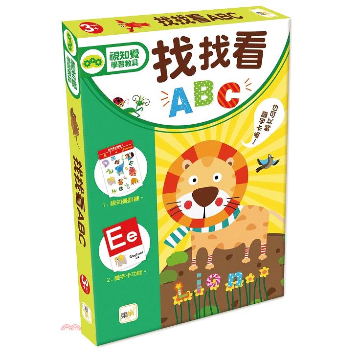 《東雨文化》找找看ABC(附加識字卡功能)(盒裝)[79折]