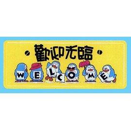 【新潮指示標語系列】AS彩色吊掛貼牌 -歡迎光臨AS-167/個