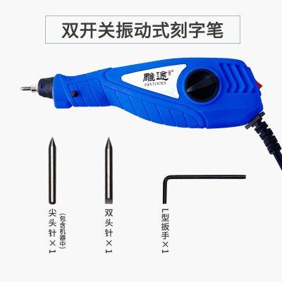 電動刻字筆 小型電動刻字筆 充電金屬電刻筆迷你刻字機標記筆雕刻筆雕刻機『XY3916』