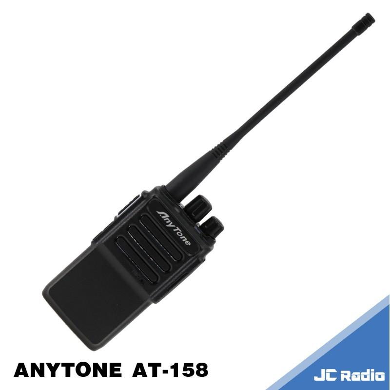 AnyTone AT-158 業務型無線電對講機 單支入