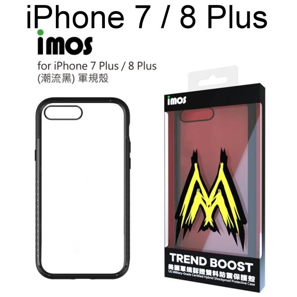 imos美國軍規認證雙料防震保護殼 iphone 7 plus / 8 plus (5.5吋)