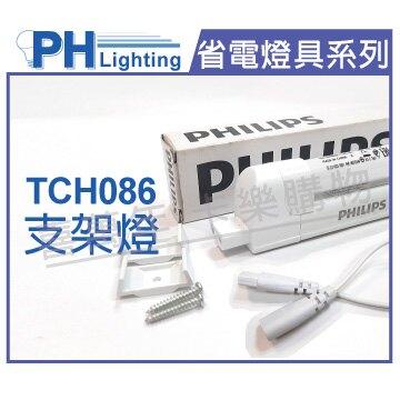PHILIPS飛利浦 T5 21W 865 白光 220V TCH086 支架燈 層板燈 第三代(含線) _ PH450074