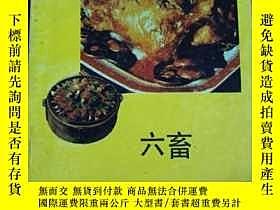 二手書博民逛書店罕見滋補養生食譜:六畜b1-1Y1947 陳英武等編著 農村讀物