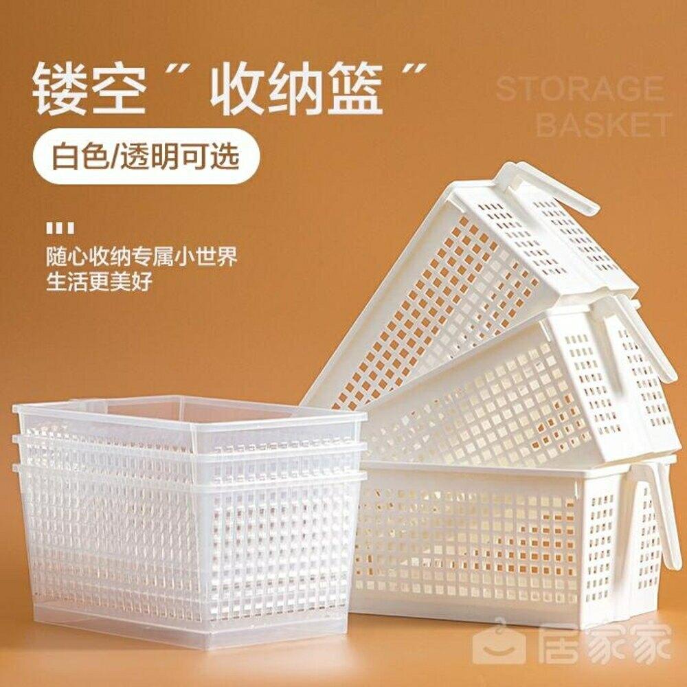 鏤空收納筐冰箱抽屜式儲物籃家用食雜物整理盒【櫻田川島】
