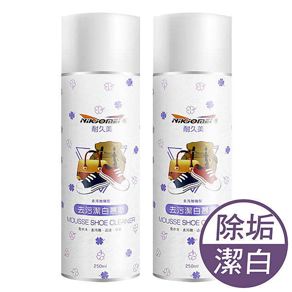 JoyLife嚴選 去污潔白慕斯乾洗清潔劑250ml(2入)【MP0342】(SP0262)