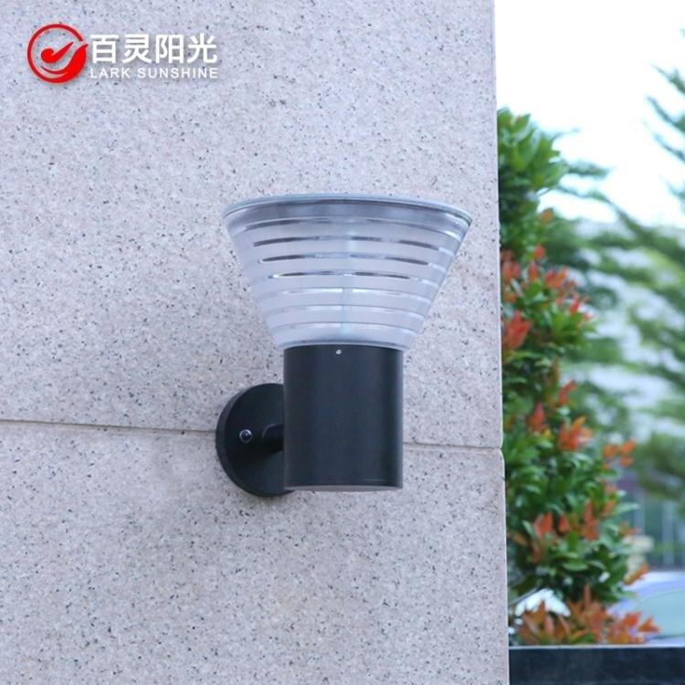 太陽能壁戶外防水別墅室外牆壁庭院門露臺花園電 【新年鉅惠】