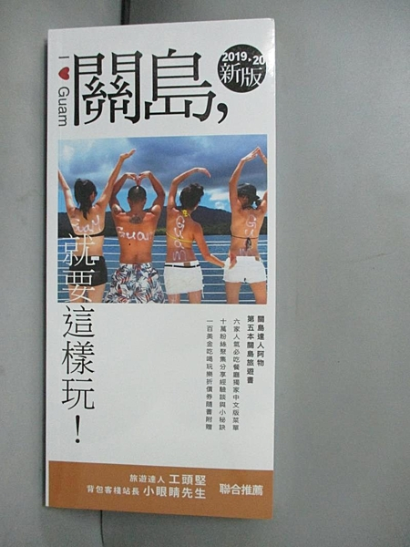 【書寶二手書T9/旅遊_A99】關島,就要這樣玩2019-20(新版)_阿物