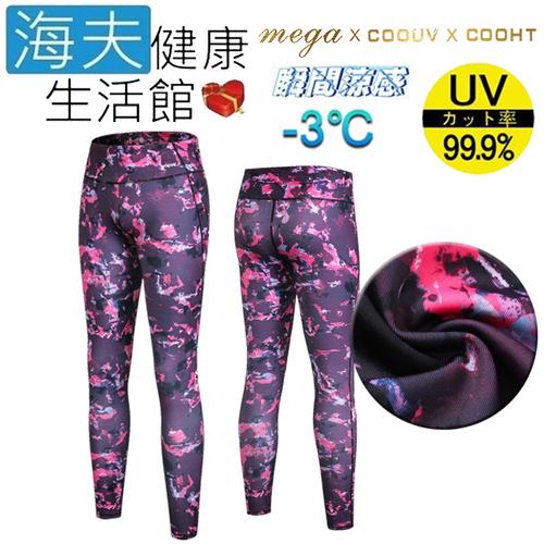 【海夫健康生活館】MEGA COOUV  防曬冰感 九分 滑褲 內搭褲 紫迷星河(UV-F832FL)