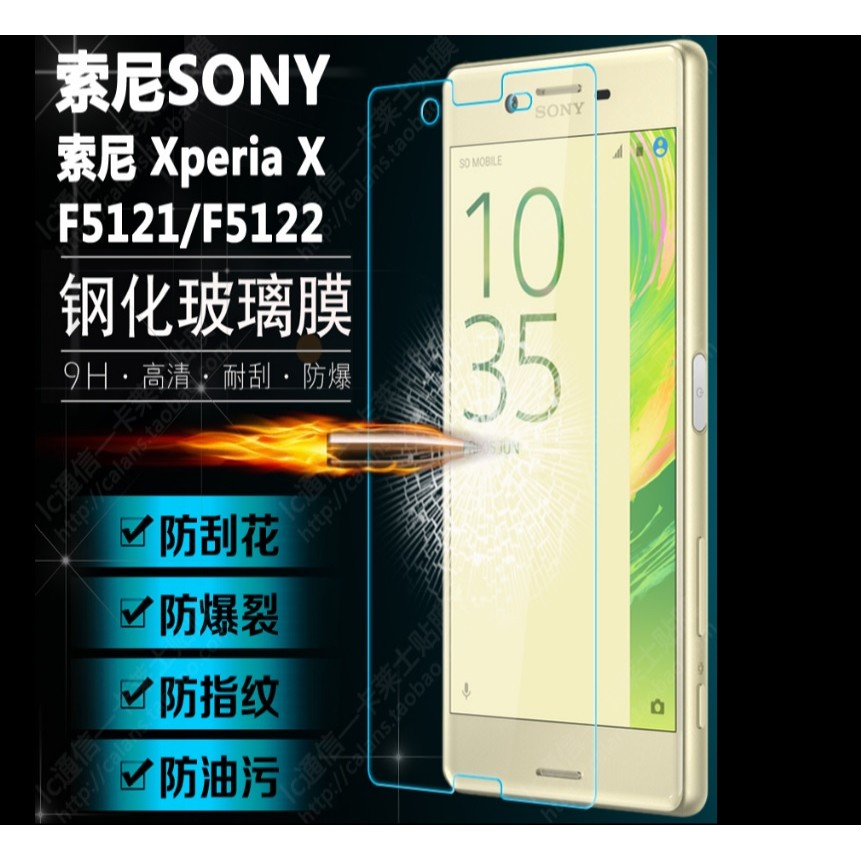 SONY Xperia X 鋼化玻璃膜 SONY X玻璃保護貼