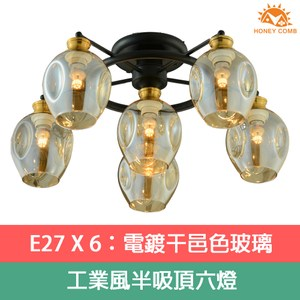 Honey Comb 工業風半吸頂六燈C084-6C