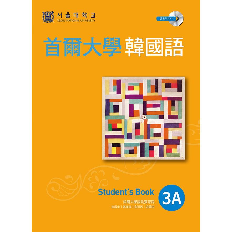 首爾大學韓國語 3A: Student's Book (附MP3) 誠品eslite