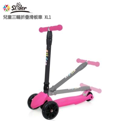 Slider 兒童三輪折疊滑板車XL1(螢光粉)