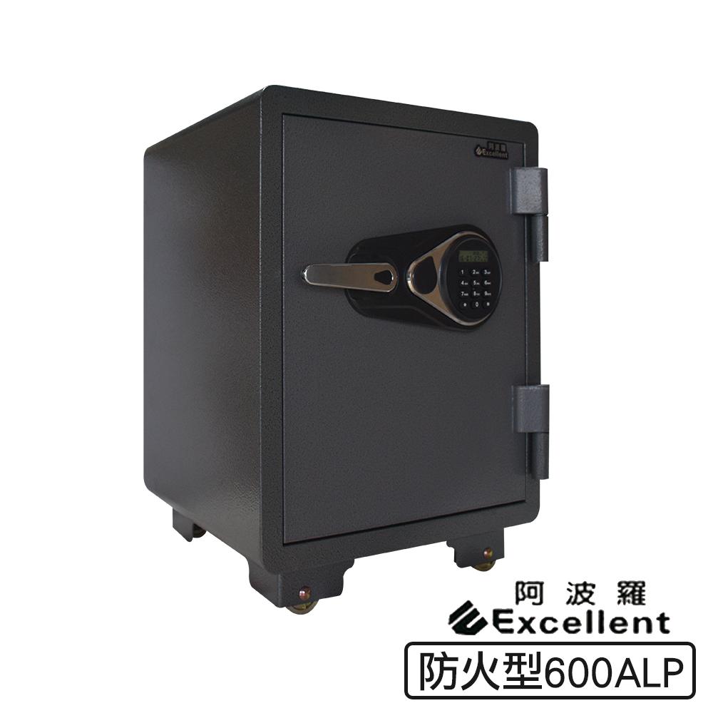 阿波羅 Excellent e世紀電子保險箱/櫃_防火型(600LAP)(密碼/鑰匙)