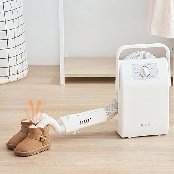 暖被機家用除蟎儀小型乾衣機內衣消毒機寵物烘乾機YYJ 育心館