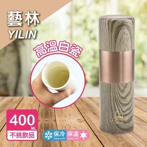 【藝林】木森真空低骨陶瓷不鏽鋼保溫杯 木色 400ML