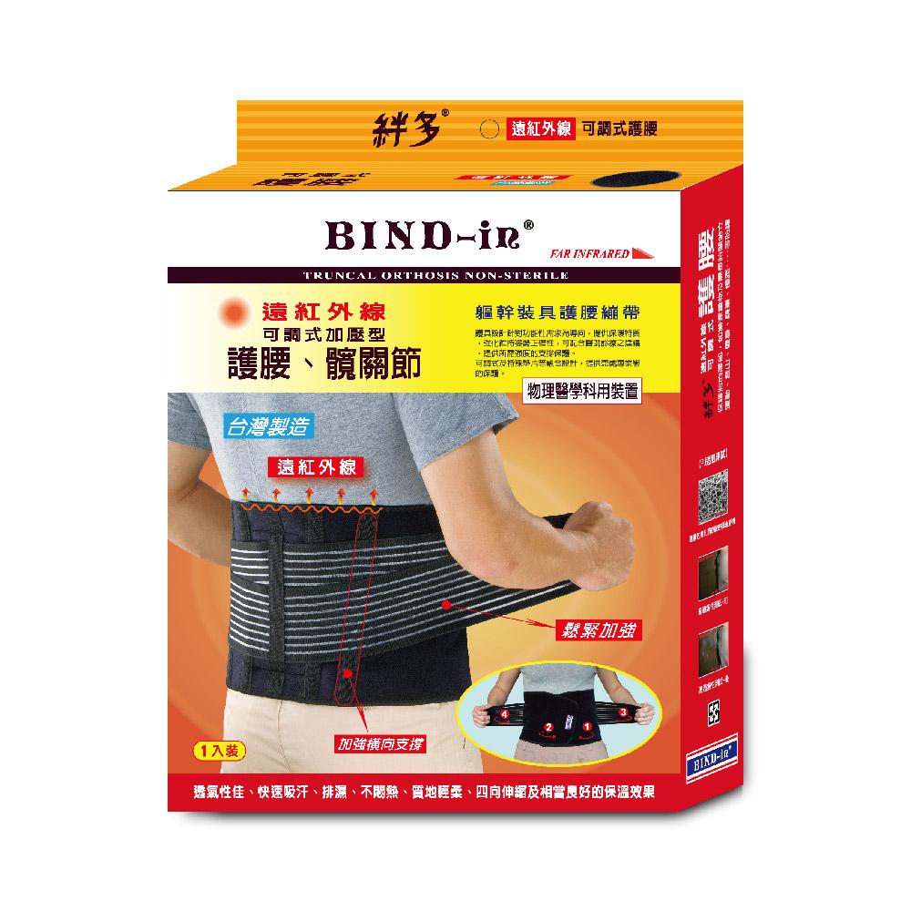 【BIND-in 】絆多遠紅外線-可調式護腰、髖關節(M~XXL尺寸)