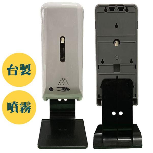 【防疫必備】 台製 自動 感應 噴霧 酒精 消毒機 可壁掛 可桌上 兩用型 噴霧 K909 /台