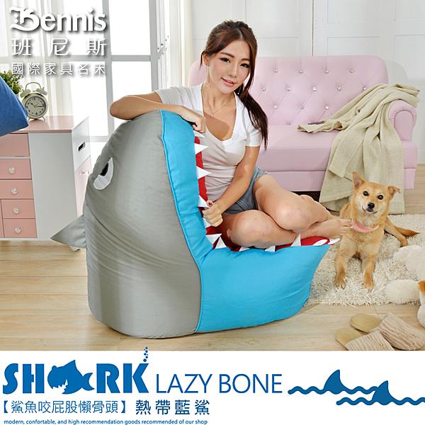 【班尼斯國際名床】【鯊魚咬屁股】懶骨頭/沙發椅/沙發床