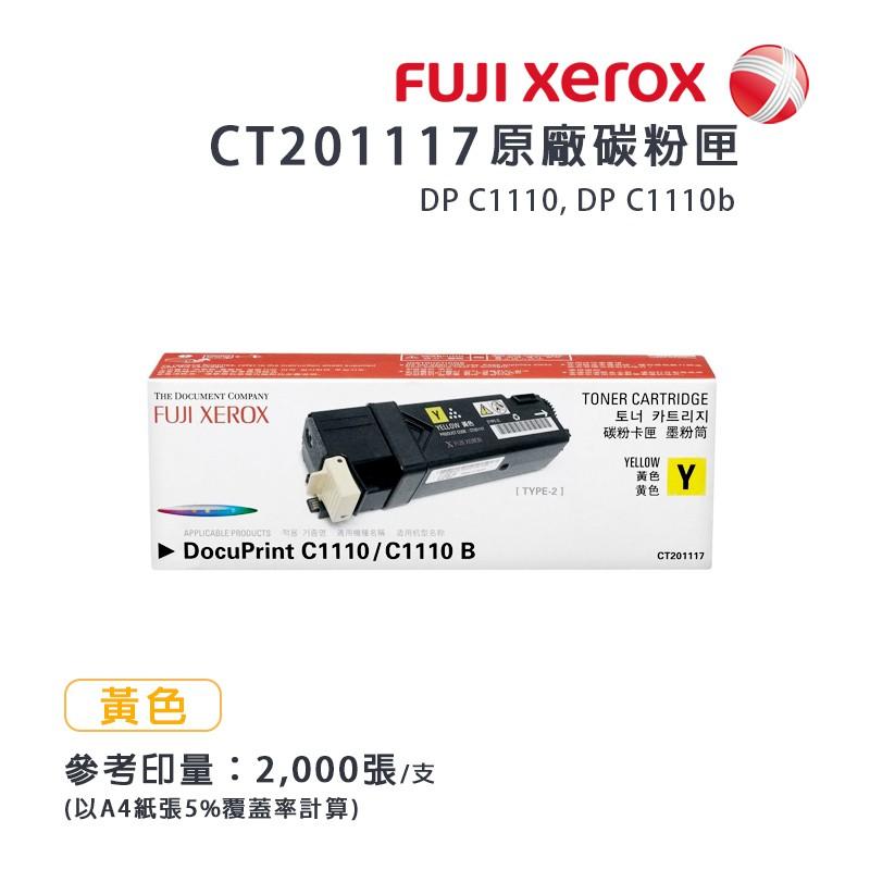 Fuji Xerox 富士全錄 CT201117 (2K) 原廠黃色高容量碳粉匣/碳粉夾 適用 C1110/C1110b