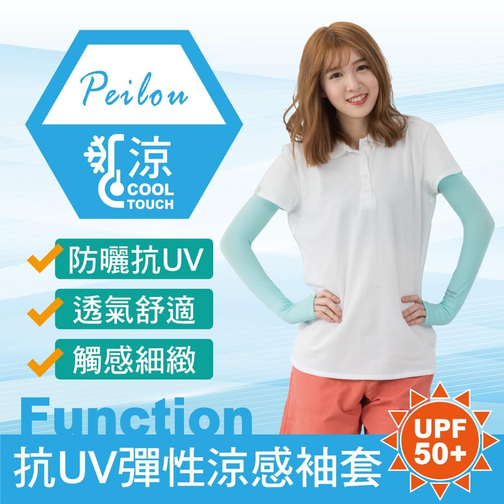 貝柔抗UV超彈性涼感袖套(2雙組)(6色可選)