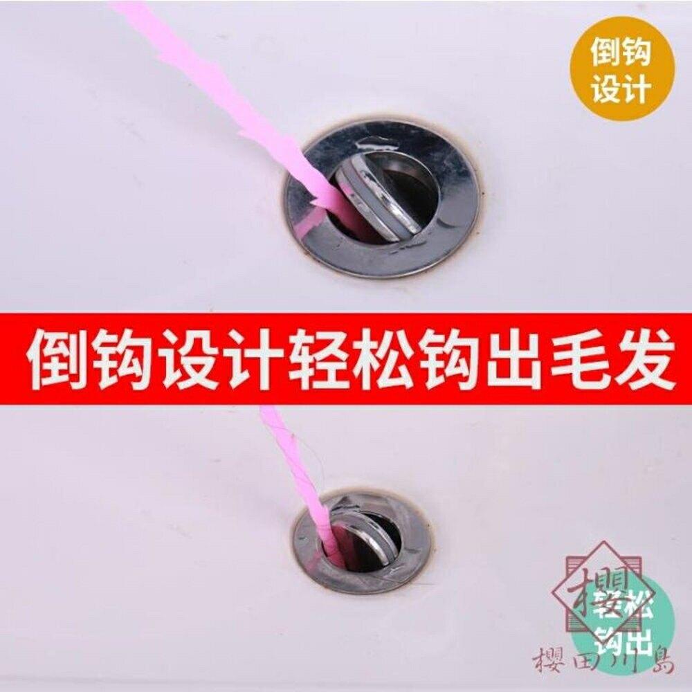 2個裝下水道疏通器通廚房水槽神器清潔勾地漏鉤清理器防堵【櫻田川島】