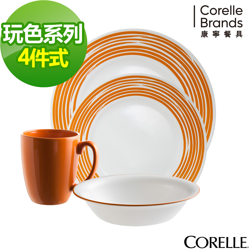 【CORELLE 康寧】玩色系列餐盤4件組-陽光澄橘(401)