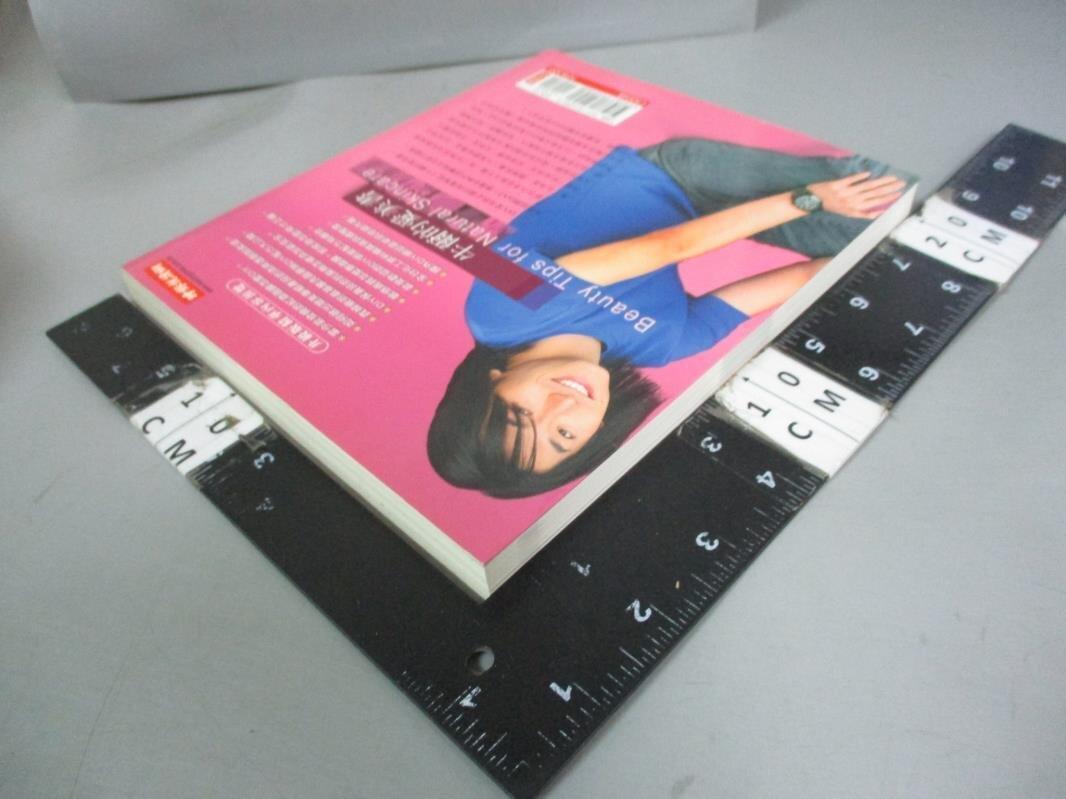 【書寶二手書T8/美容_G17】牛爾的愛美書-天然面膜DIY升級版_牛爾