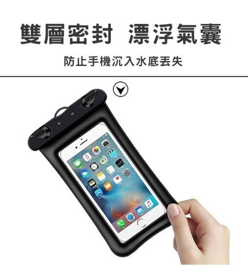 漂浮氣囊手機防水袋
