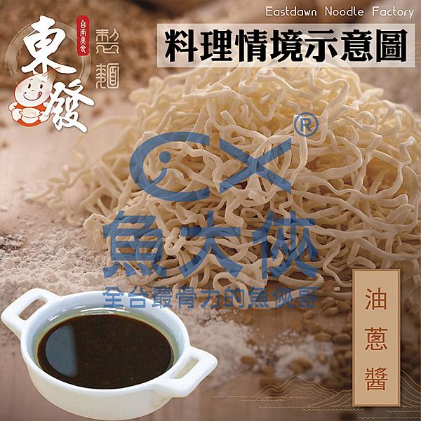 1J6B【魚大俠】FF427拌麵油蔥醬調味包(33g/包/5包/袋)#油蔥