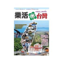 樂活玩台灣