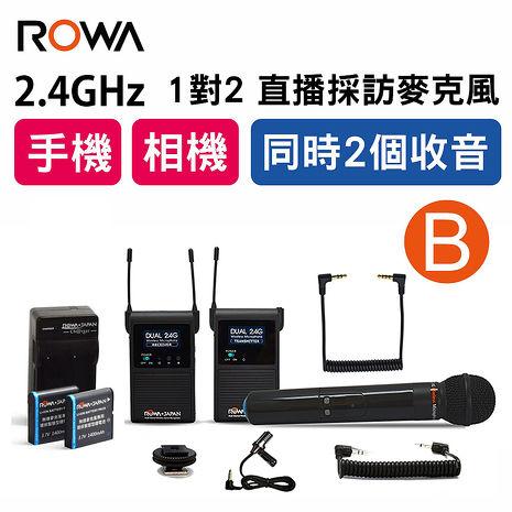 ROWA JAPAN 2401S-B 直播必備 手機/相機/攝錄器材 專用 收音神器 一對二 採訪無