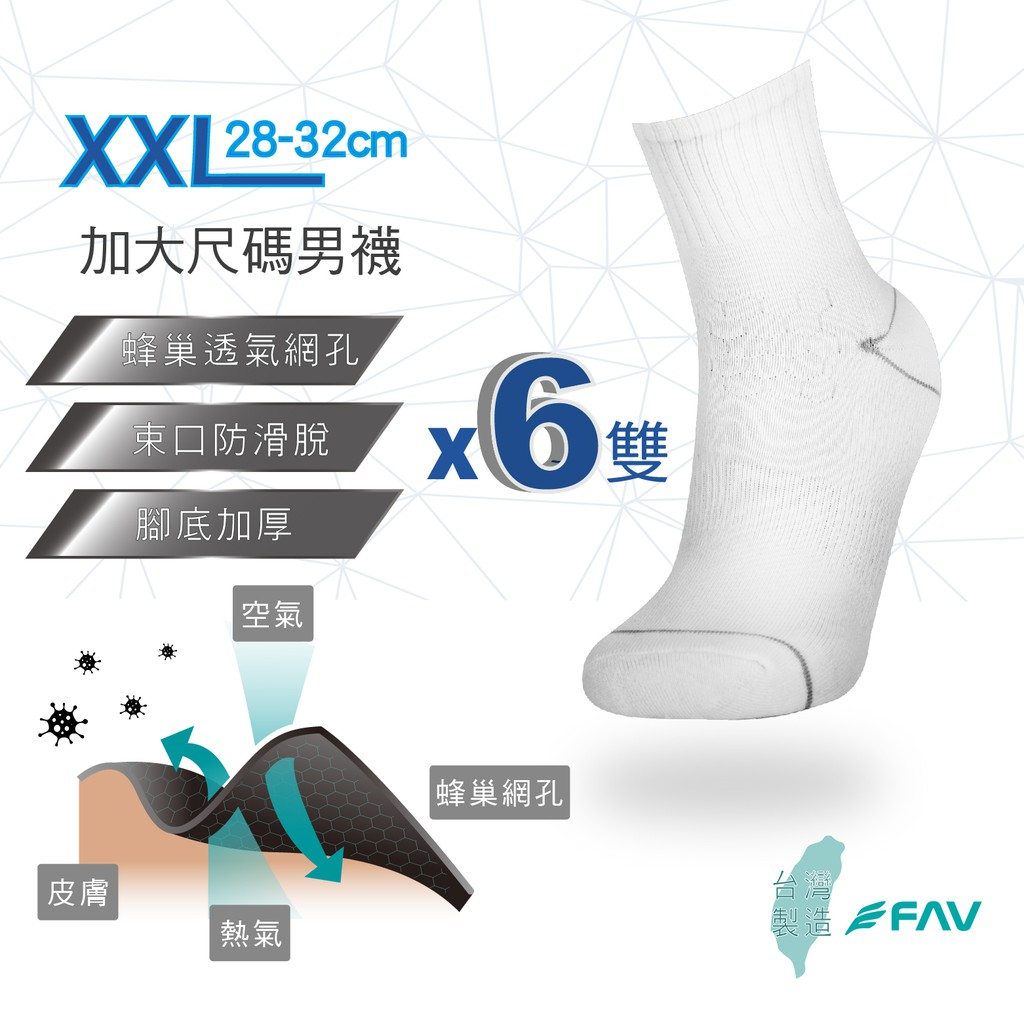 【FAV】台灣製/加大尺碼男襪【6雙組】現貨/氣墊襪/大腳/超吸汗/棉襪/厚底/薄款/男襪/型號:AMG976
